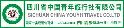 四川省中国青年旅行社有限公司(官网)