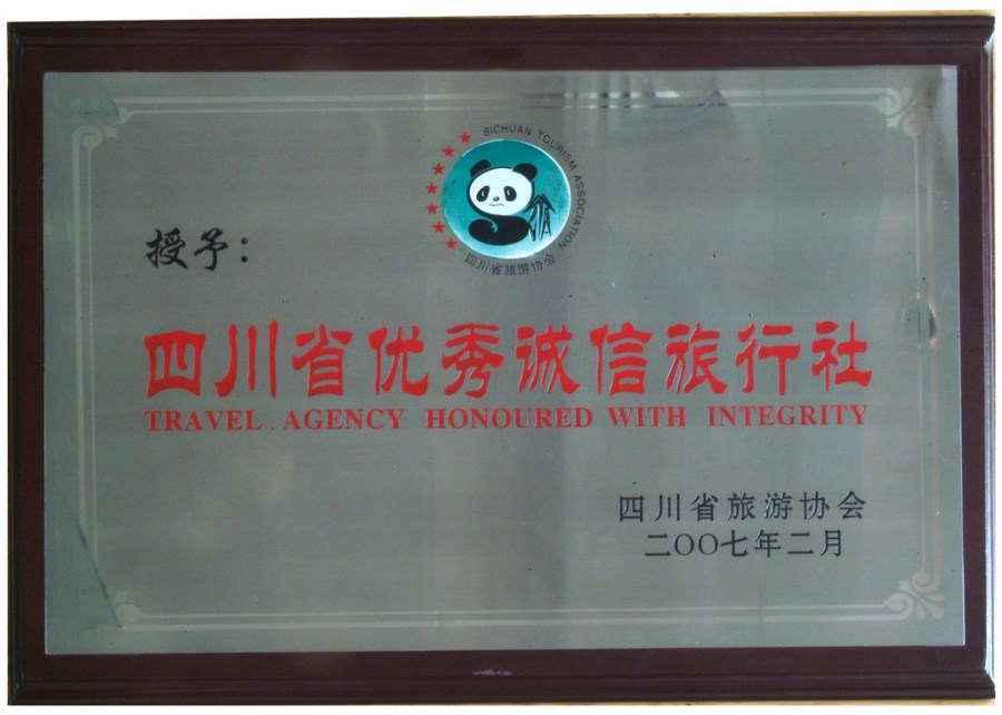 四川省中国青年旅行社新华分社