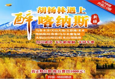 新疆 、 乌鲁木齐 、 天山天池 、 五彩滩 、 禾木 、 喀纳斯 、 白哈巴 、 乌尔禾魔鬼城 、 吐鲁番 、 火焰山 、 红光山 双 、 胡杨林飞8日游