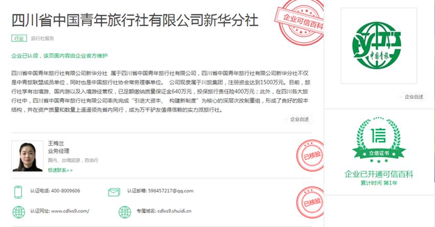 360搜素:四川省中国青年旅行社有限公司新华分社