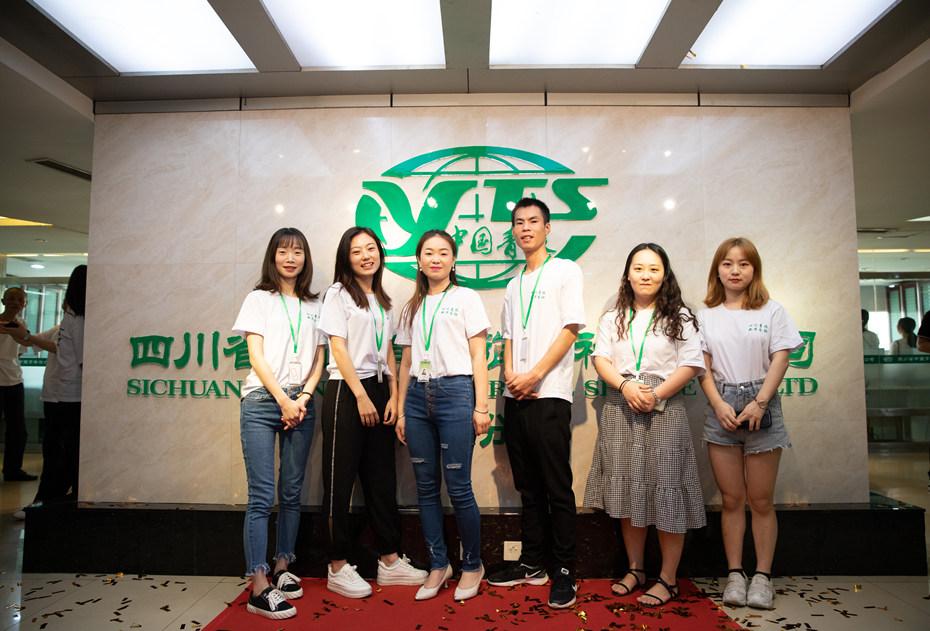 四川省中国青年旅行社新华分社 成都川旅行