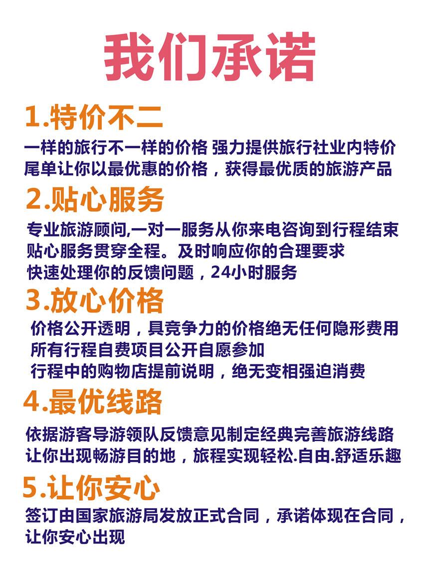 四川省中国青年旅行社有限公司