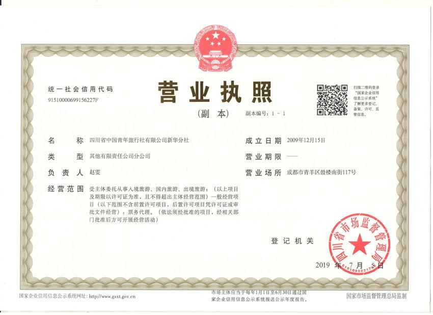 四川省中国青年旅行社有限公司新华分社